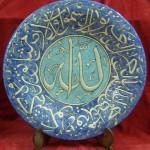 تحفة مصنوعة من الفخار عليها آية قرآنية