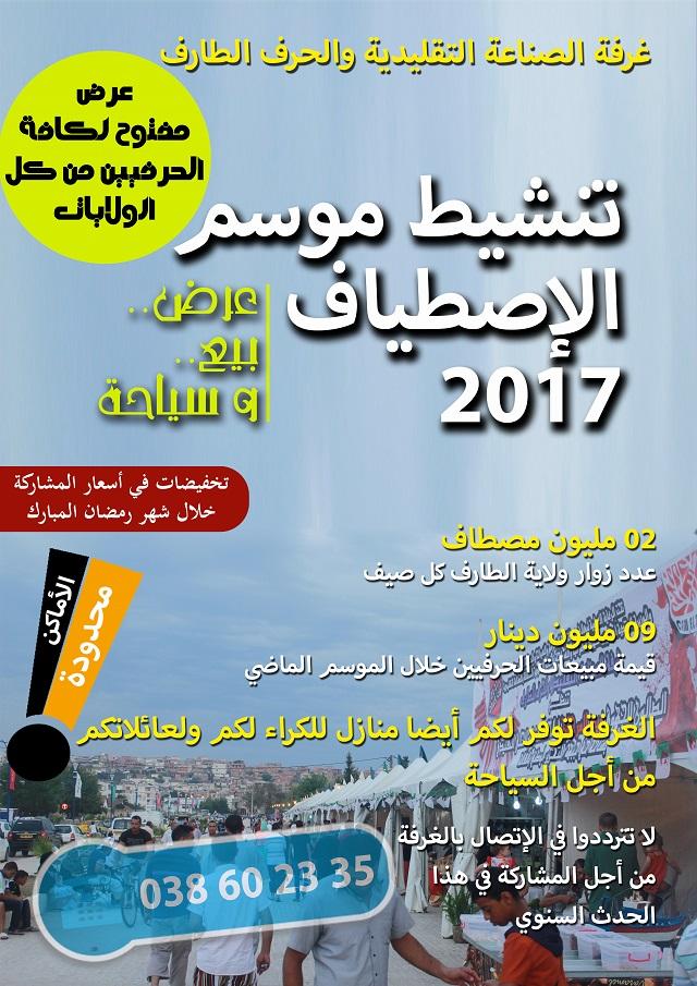 إعلان المشاركة تنشيط صيف 2017